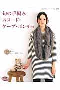 【送料無料】旬の手編みスヌード・ケープ・ポンチョ