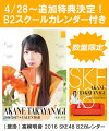 (壁掛) 高柳明音 2016 SKE48 B2カレンダー