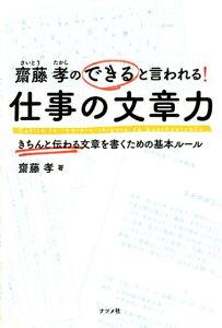 【送料無料】齋藤孝のできると言われる!仕事の文章力 [ 斎藤孝 ]