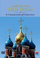 【送料無料】【輸入盤】『聖なるロシア〜クリスマスの祈り』 モスクワ室内合唱団、聖セルジウ...