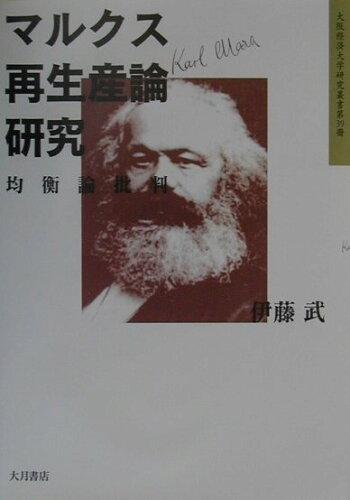 マルクス再生産論研究 均衡論批判 (大阪経済大学研究叢書) [ 伊藤武(1934-) ]