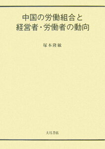 【送料無料】中国の労働組合と経営者・労働者の動向