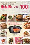 【送料無料】重ね煮レシピ100 [ 戸練ミナ ]