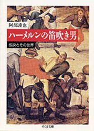 『ハーメルンの笛吹き男 伝説とその世界』の表紙画像