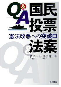 【送料無料】Q&A国民投票法案 [ 菅沼一王 ]