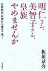明仁さん、美智子さん、皇族やめませんか 元宮内庁記者から愛をこめて [ 板垣恭介 ]