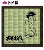 おそ松さん 畳コースター(トド松)