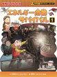エネルギー危機のサバイバル(1) 生き残り作戦 (かがくるBOOK 科学漫画サバイバルシリーズ) [ 金政郁 ]