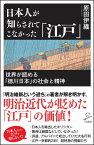 日本人が知らされてこなかった「江戸」 世界が認める「徳川日本」の社会と精神 (SB新書) [ 原田 伊織 ]
