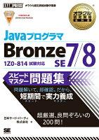 JavaプログラマBronze SE 7/8スピードマスター問題集