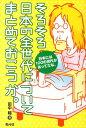 【楽天ブックスならいつでも送料無料】そろそろ日本の全世代についてまとめておこうか。 [ 田中...