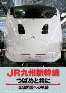 【送料無料】JR九州新幹線 つばめと共に -全線開業への軌跡-