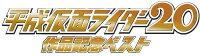 平成仮面ライダー20作品記念ベスト (数量限定生産盤 LPサイズ豪華BOX仕様・ピンバッジ付き)