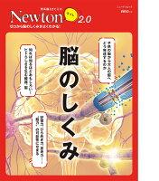 Newtonライト2.0 脳のしくみ