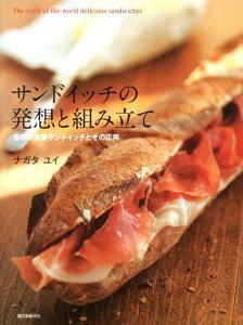 【楽天ブックスならいつでも送料無料】サンドイッチの発想と組み立て [ ナガタユイ ]