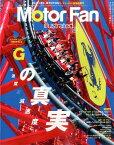 Motor Fan illustrated(vol.128) 特集:Gの真実/加速度と減速度 (モーターファン別冊)