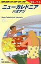 【送料無料】C07 地球の歩き方 ニューカレドニア/バヌアツ 2012 [ ダイヤモンド・ビッグ社 ]