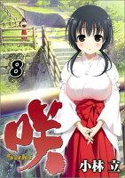 咲ーSakiー 8巻
