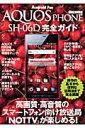 【送料無料】AQUOS PHONE SH-06D完全ガイド
