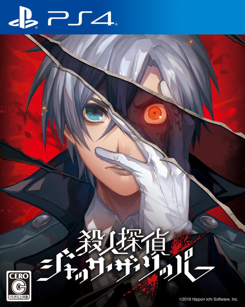 殺人探偵ジャック・ザ・リッパー PS4版