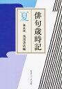 俳句歳時記 第五版 夏 (角川ソフィア文庫) [ 角川書店
