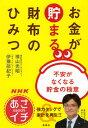 NHKあさイチお金が貯まる財布のひみつ 不安がなくなる貯金の極意 [ 横山光昭 ]