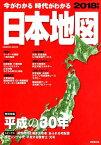 今がわかる時代がわかる 日本地図 2018年版 [ 成美堂出版編集部 ]