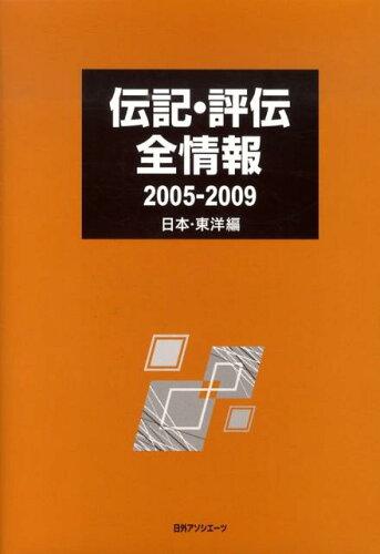 伝記・評伝全情報(2005-2009 日本・東洋) [ 日外アソシエ-ツ ]
