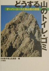 【送料無料】どうする山のトイレ・ゴミ [ 日本勤労者山岳連盟 ]