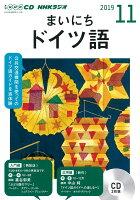 NHK CD ラジオ まいにちドイツ語 2019年11月号