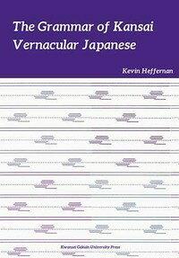 The Grammar of Kansai Vernacular Japanese画像
