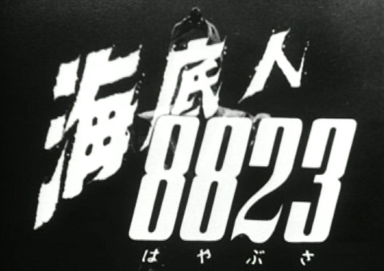 甦るヒーローライブラリー 第30集 海底人8823 コレクターズDVD <デジタルリマスター版>画像