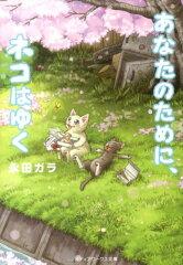 【楽天ブックスならいつでも送料無料】あなたのために、ネコはゆく [ 永田ガラ ]