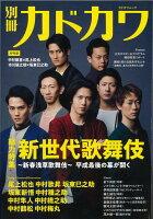 【バーゲン本】別冊カドカワ 新世代歌舞伎〜新春浅草歌舞伎