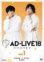 「AD-LIVE2018」第1巻(寺島拓篤×中村悠一×鈴村健一) [ 寺島拓篤 ]