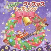 ハッピークリスマスキッズソング