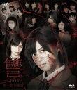 讐 〜ADA〜 第一部 戦慄篇【Blu-ray】 [ 仙石みなみ ]