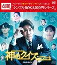 神のクイズ:リブート DVD-BOX1 [ リュ・ドックァン ]