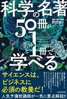 科学の名著50冊が1冊でざっと学べる