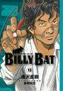 【楽天ブックスならいつでも送料無料】BILLY BAT(13) [ 浦沢直樹 ]