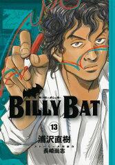 【送料無料】BILLY BAT(13) [ 浦沢直樹 ]