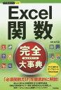 今すぐ使えるかんたんPLUS+ Excel関数 完全大事典 (今すぐ使えるかんたんPLUS+) [ ……