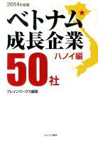 ベトナム成長企業50社(ハノイ編 2014年度版)