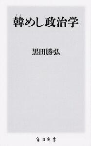 韓めし政治学 (角川新書) [ 黒田 勝弘 ]