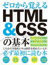 ゼロから覚えるHTML&CSSの基本 [ 吉岡豊 ]
