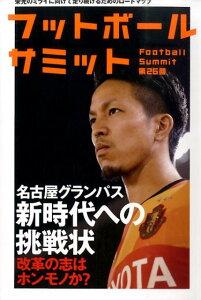 フットボールサミット(第26回)