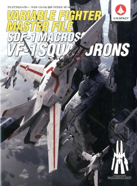 エンターテインメント, その他 SDF-1VF-1 SB