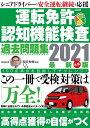 運転免許認知機能検査 過去問題集 2021年度最新版 (メデ
