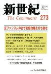 新世紀(第273号(2014 11月)) 日本革命的共産主義者同盟革命的マルクス主義派機関誌 反ファシズムの炎で安倍政権を打ち倒せ
