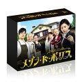 メゾン・ド・ポリス DVD-BOX